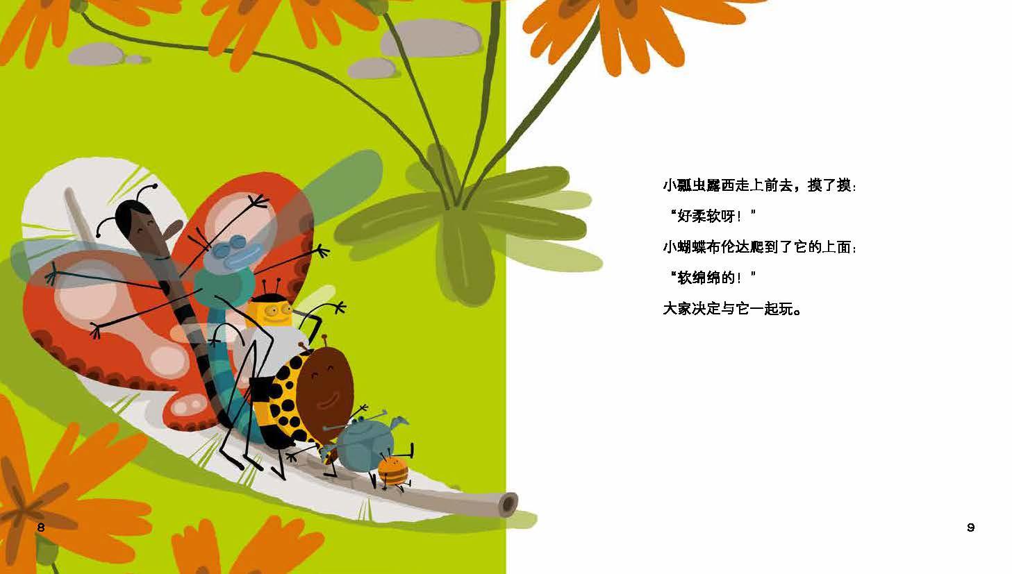 [全新正品] 羽毛 花园里的小动物系列 河北少年儿童出版社 伽玛阿尔门图片