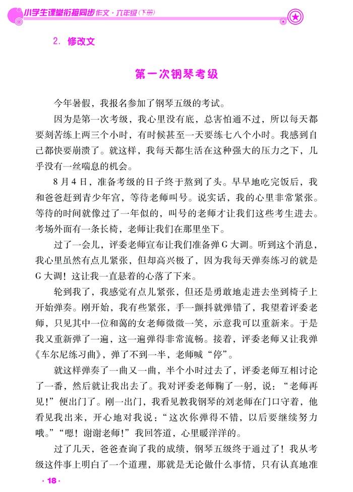 同步作文_人教版四年级下册同步作文
