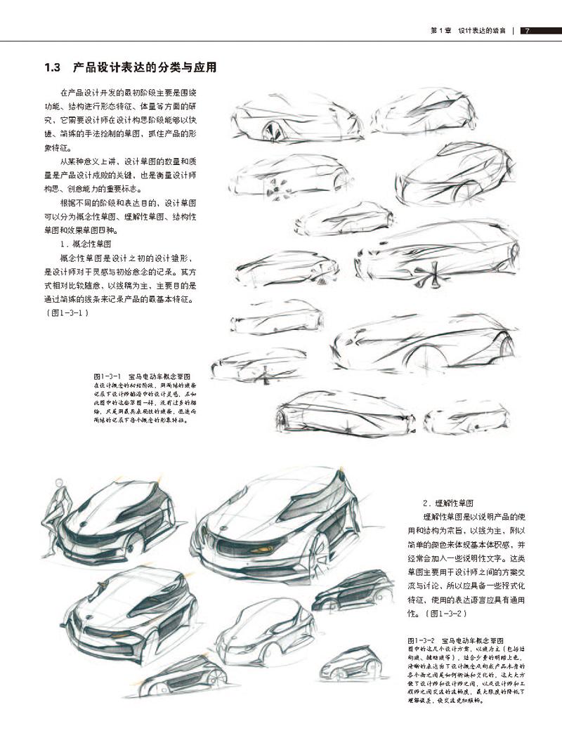 完全绘本--产品造型设计手绘解析