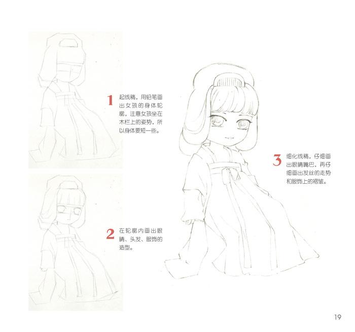最美中国娃娃:色铅笔绘q版古风人物 9787122223579