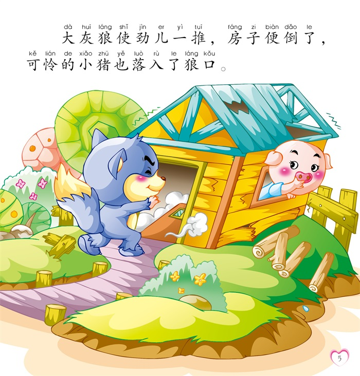 儿童经典童话故事-三只小猪图片