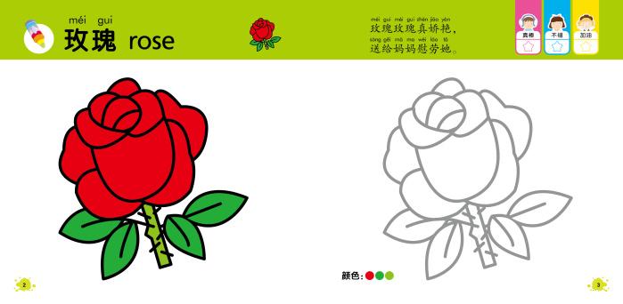 开鲜花卡通图片