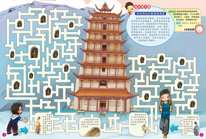 儿童百科大迷宫:名胜古迹