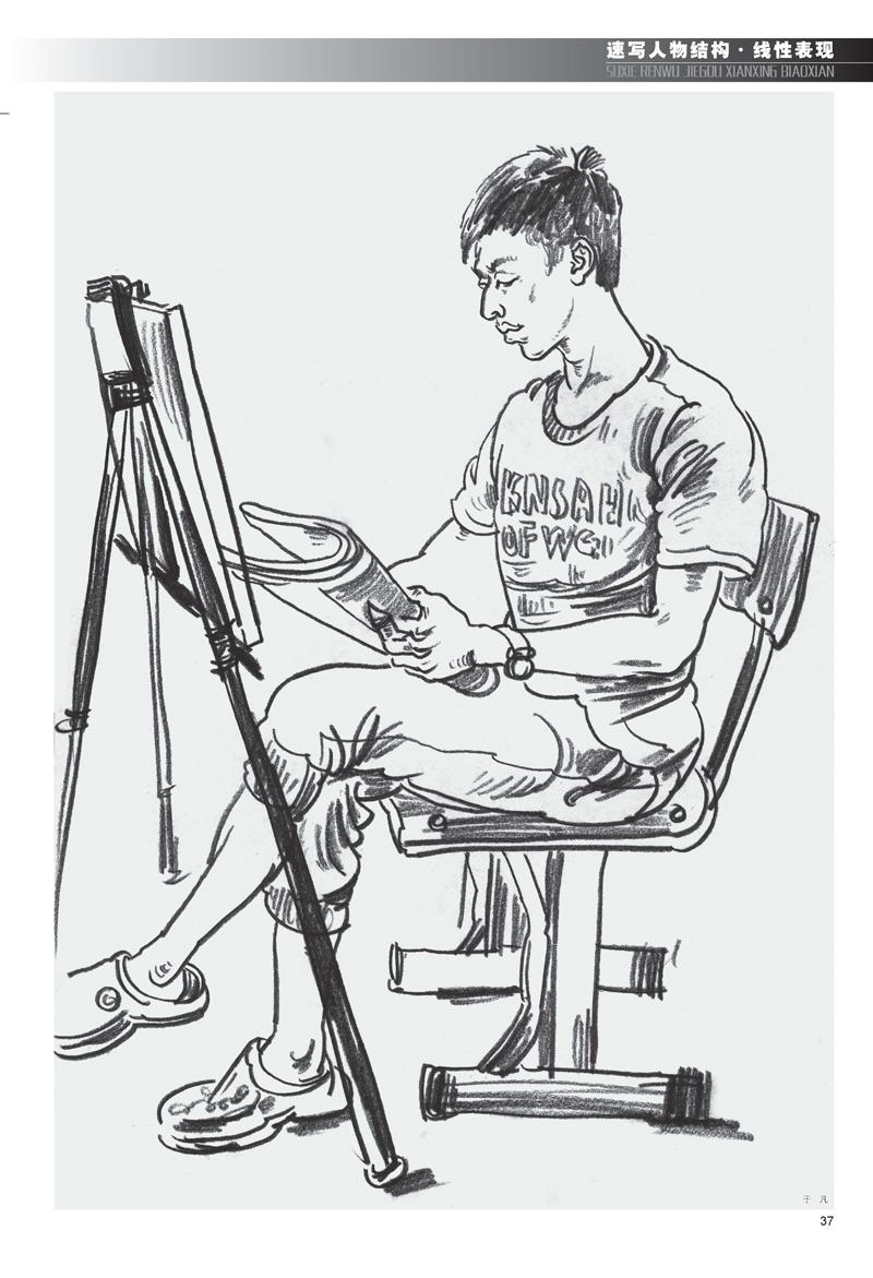 造型基础训练方法丛书·速写人物结构·线性表现