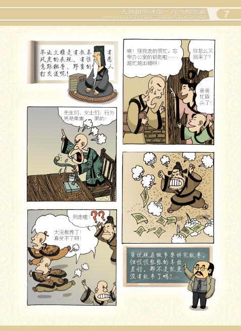 《国学经典启蒙少儿漫画读本》(吴运鸿.)【简介