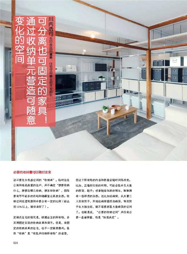 凉台客厅餐厅厨房一体现代简约装修效果图