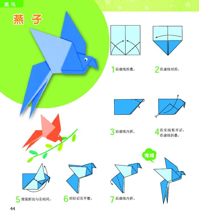 儿童完美手工大全 创意折纸