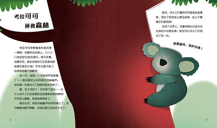 猩猩猿黑黑做厨师(趣味动物童话系列)(亲切清新的童话