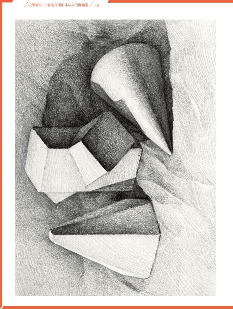 极限基础-素描几何形体从入门到精通