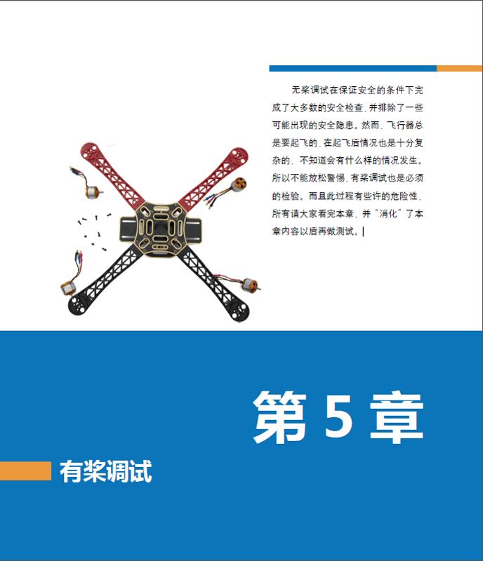 第1章 什么是飞行器 1.1 飞行器的历史 1.1.1 飞行器的定义 1.1.2 飞行器的发展 1.2 飞行器的分类 1.2.1 航空器 1.2.2 航天器 1.2.3 火箭和导弹 1.3 四轴飞行器的原理和组成 1.3.1 四轴飞行器的实现原理 1.3.2 四轴飞行器的安装平台机架 1.3.3 四轴飞行器的控制系统飞行控制器 1.
