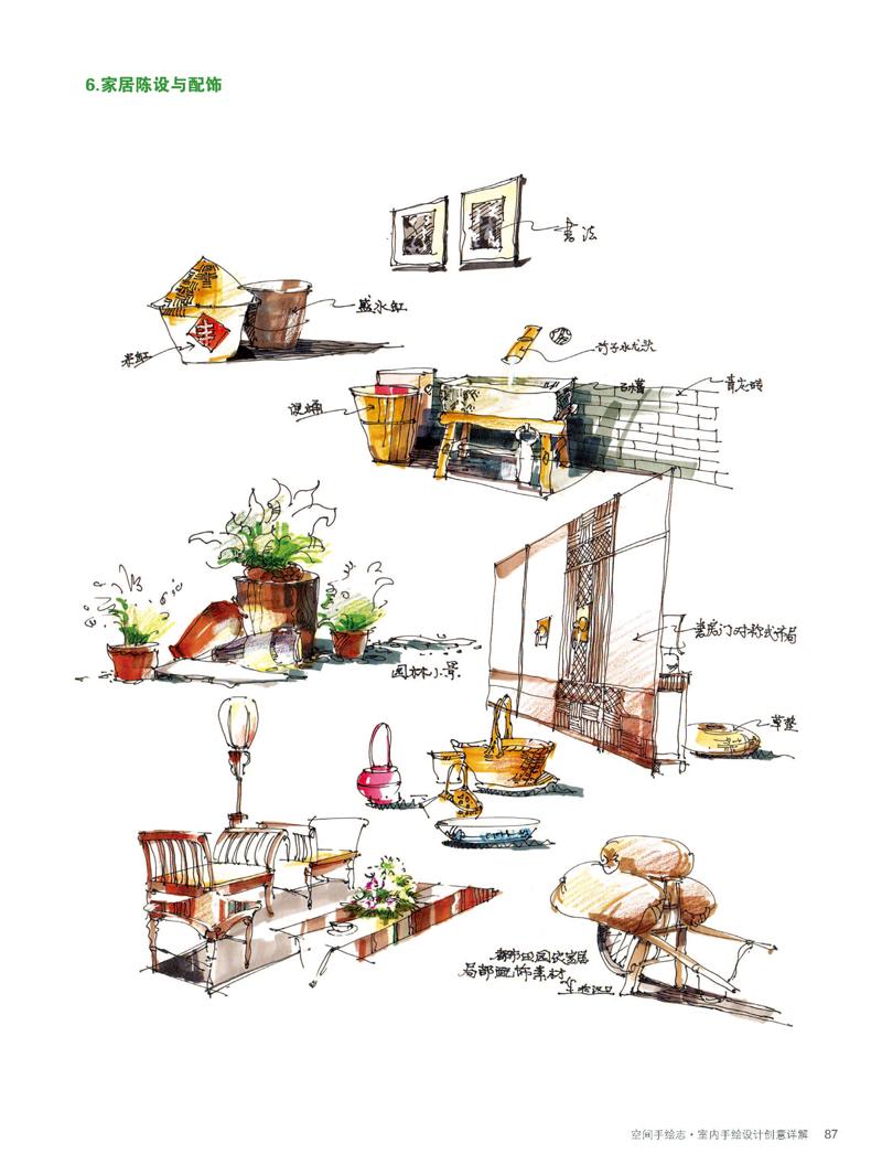 【r3】手绘 空间手绘志 室内手绘设计创意详解 谢尘 湖北美术出版社