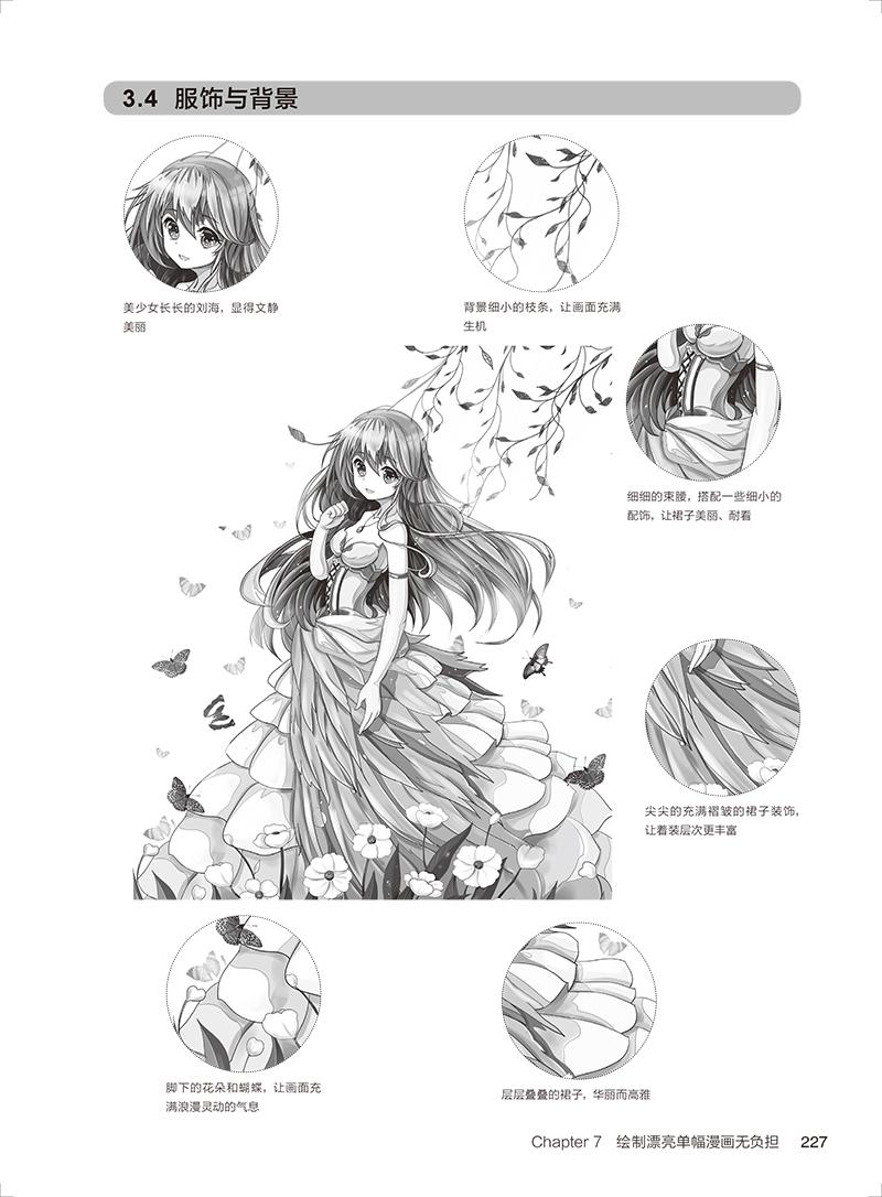 漫画基础从学画到入门:零漫画新手精通画-百道鱼a漫画技法图片