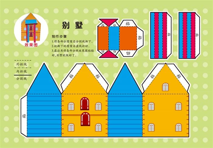 特别设计了《建筑》类别的手工折纸,可供3-6岁儿童使用,也可供家长与