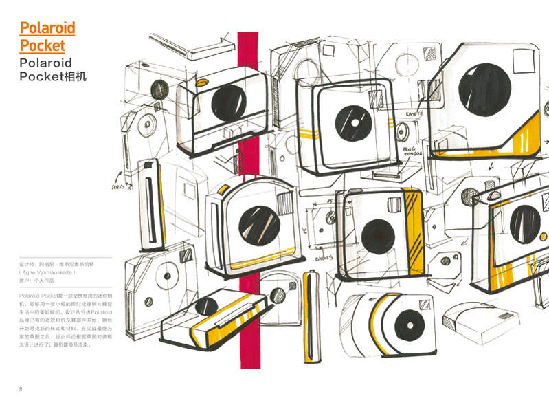 国际产品设计师手绘集:创意深化表达(中文版)