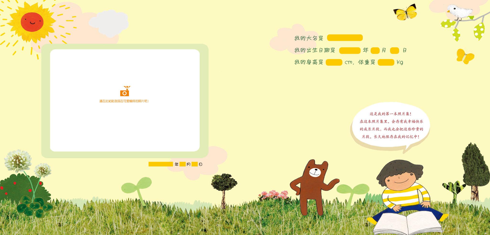韩国手绘宝宝成长记录册(2岁以下)