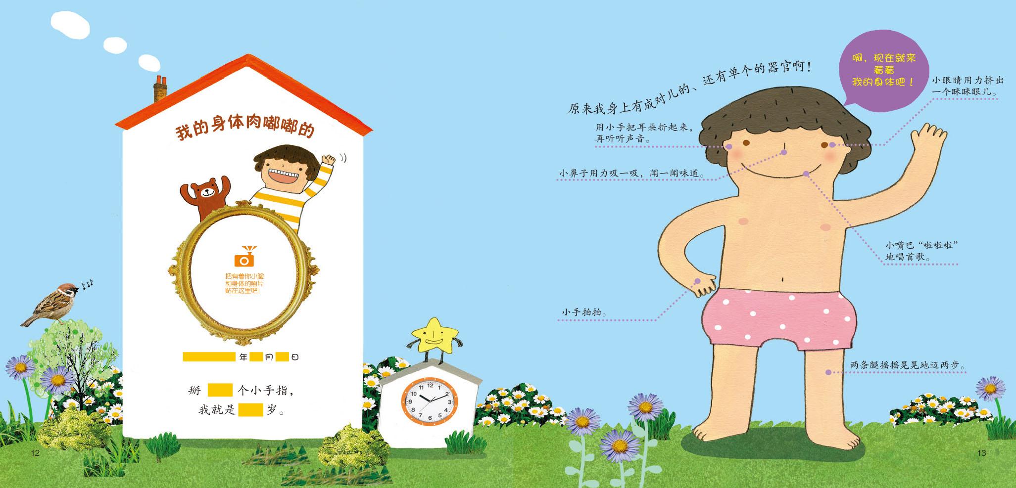 韩国手绘宝宝成长记录册(2岁以下)赠送澳贝玩具小