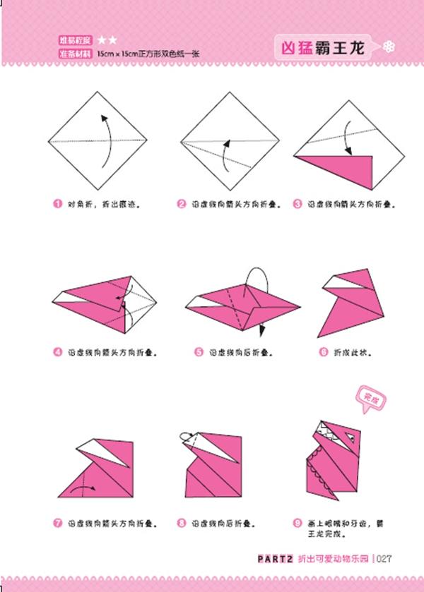 可爱动物折纸大全图片