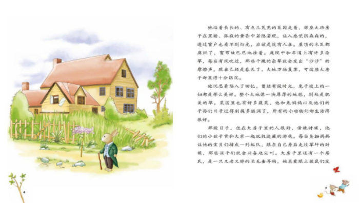 我的第一套百年经典听读书【全五册】(父与子,大象巴巴,玛德琳,兔子坡