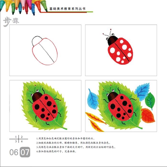 儿童美术大讲堂-油画棒系列动物卷