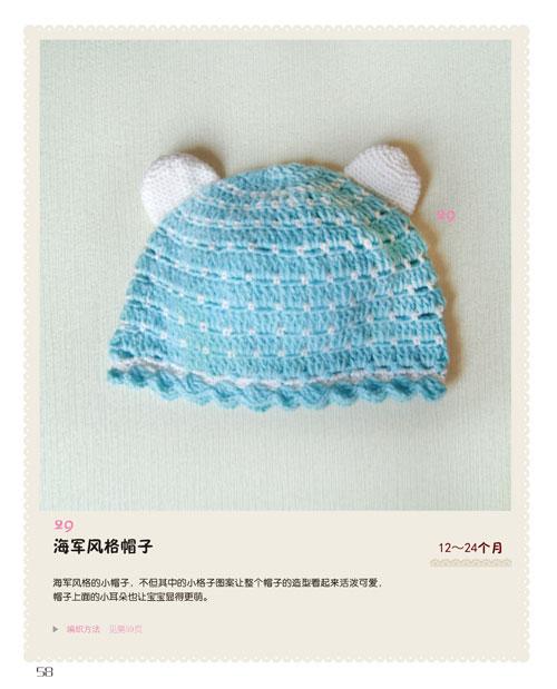 钩织可爱宝宝温暖小物件:帽子,围巾,鞋子,手套 王楠楠 9787537572712