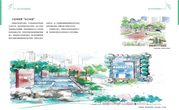 设计手绘与景观表达 王东营 9787553748740