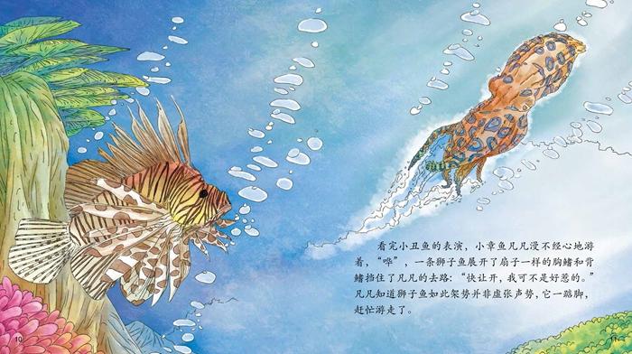 知识性,科学性于一体的海洋科普绘本高端读物,开启了一段畅游海洋的