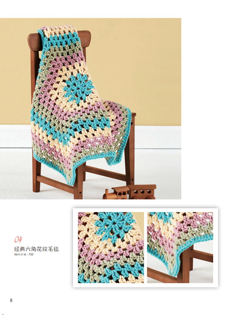 零基礎學鉤針毛毯圖片