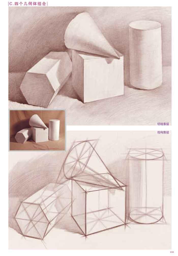 目  录 基础知识讲解 a绘画基本工具 b形体间的联系 c透视的解析 d