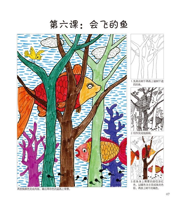 彩笔手绘图片 动漫风景