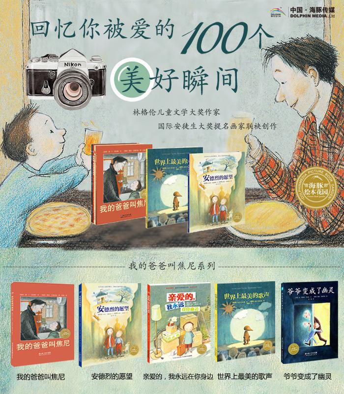 《我的爸爸叫焦尼系列绘本(全6册)》