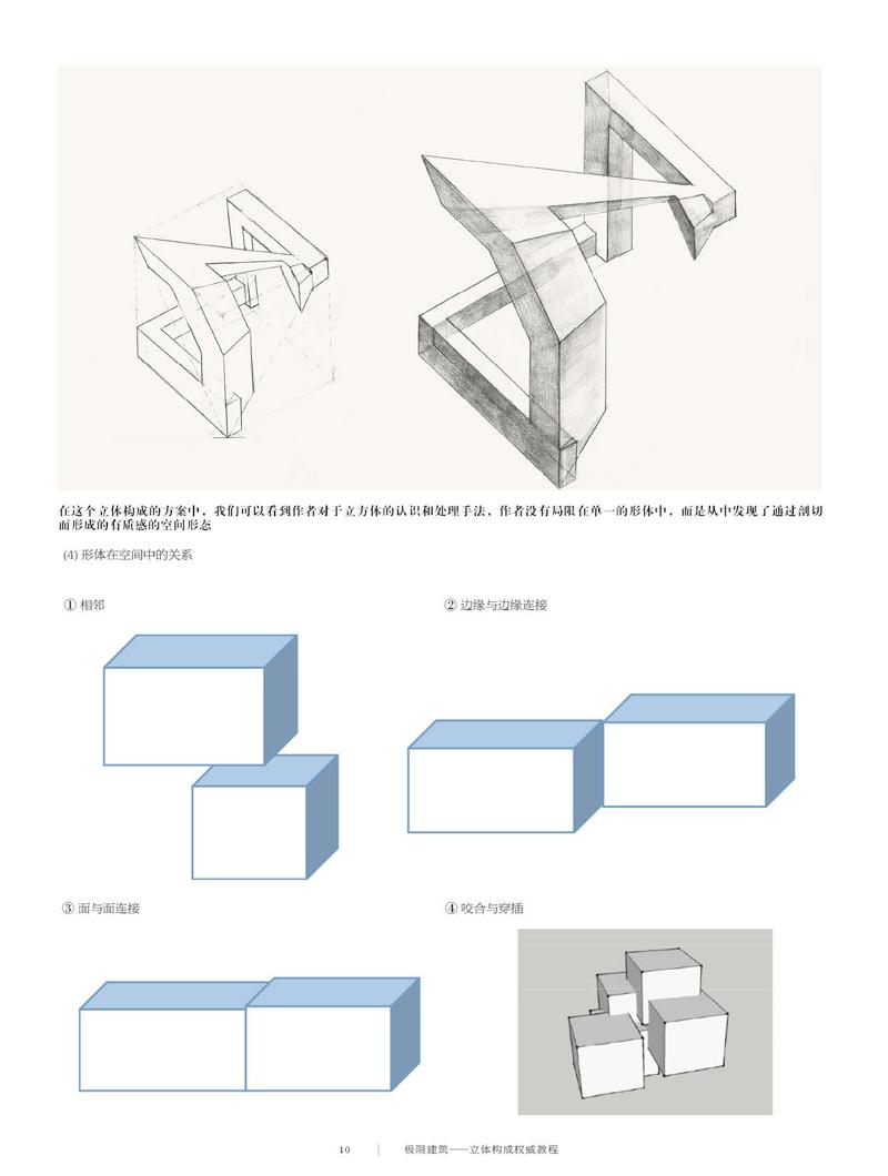 极限建筑——立体构成权威教程