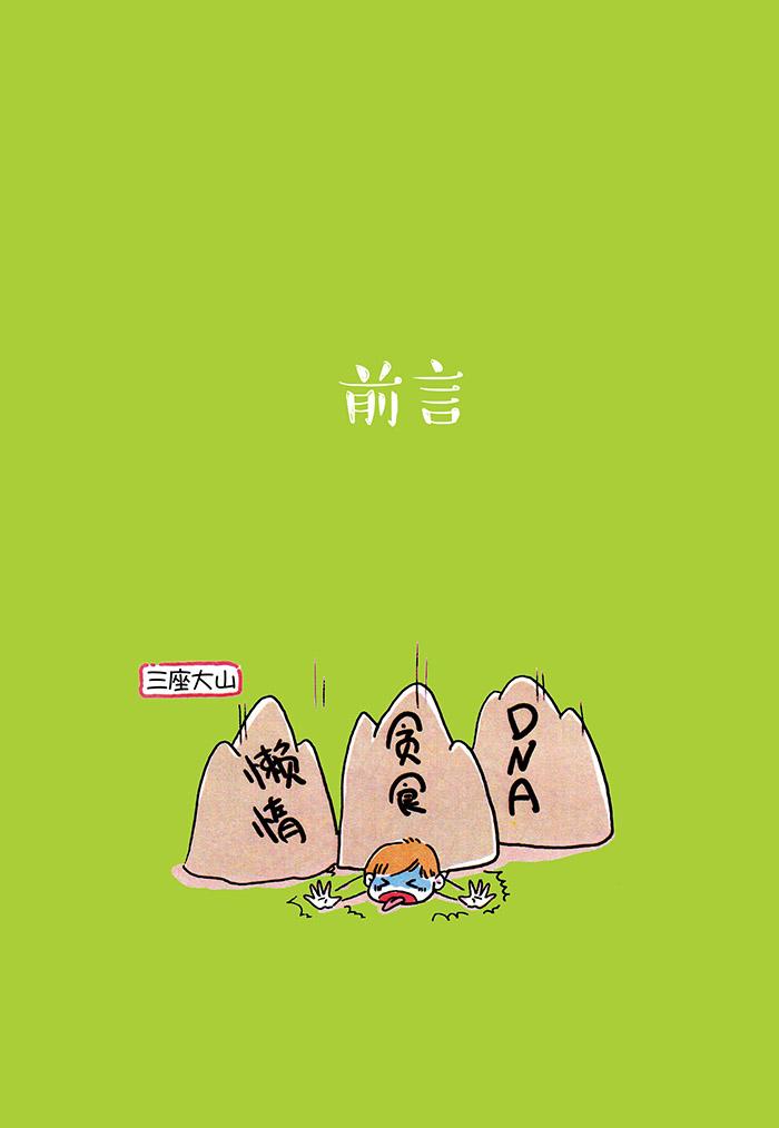减肥痛苦卡通图片