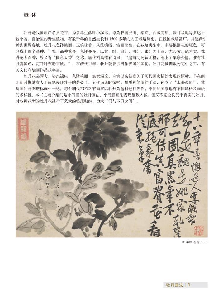 本书为牡丹画法,主要分为以下几个部分阐述,第一部分,讲解工具材料及牡丹概述。第二部分,牡丹的结构讲解。包括花、叶、枝干等结构分析。第三部分,牡丹花头的讲解。详细步骤分解花头的单瓣、花苞、不同型的画法。第四部分,叶的画法步骤讲解。分析了叶的单叶及正反、组合的步骤分解。第五部分,枝干的画法步骤。讲解枝干的造型、穿插、不同姿态的步骤画法。第六部分,范画详细步骤过程讲解。第七部分,范画作品欣赏,与历代名家作品结合形式。此书内容丰富,设计精美、物美价廉,是临摹学习、实用的图书。