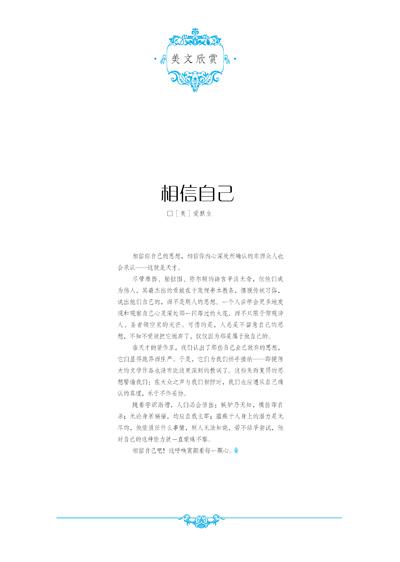 意林:2013年作文素材合订本合集(套装全4册)