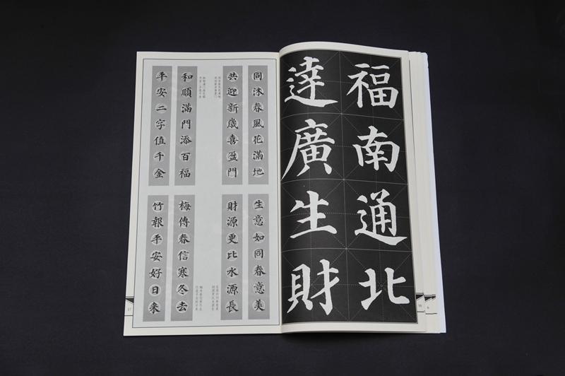 颜真卿 书春联 多宝塔碑》(鄢建强.)【简介