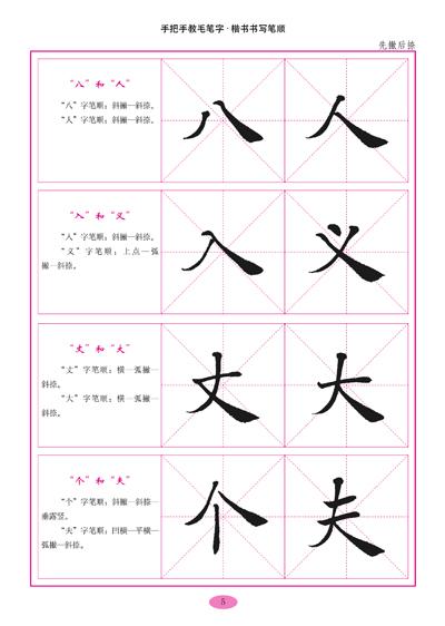 凸的笔画顺序图-凸字的书写笔顺