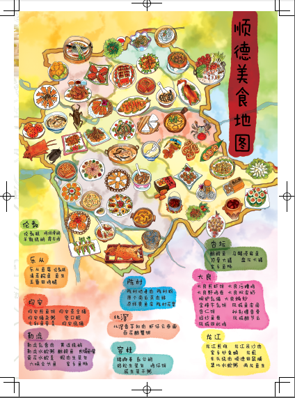 东城原生美食(上)仙林顺德汇美食图片