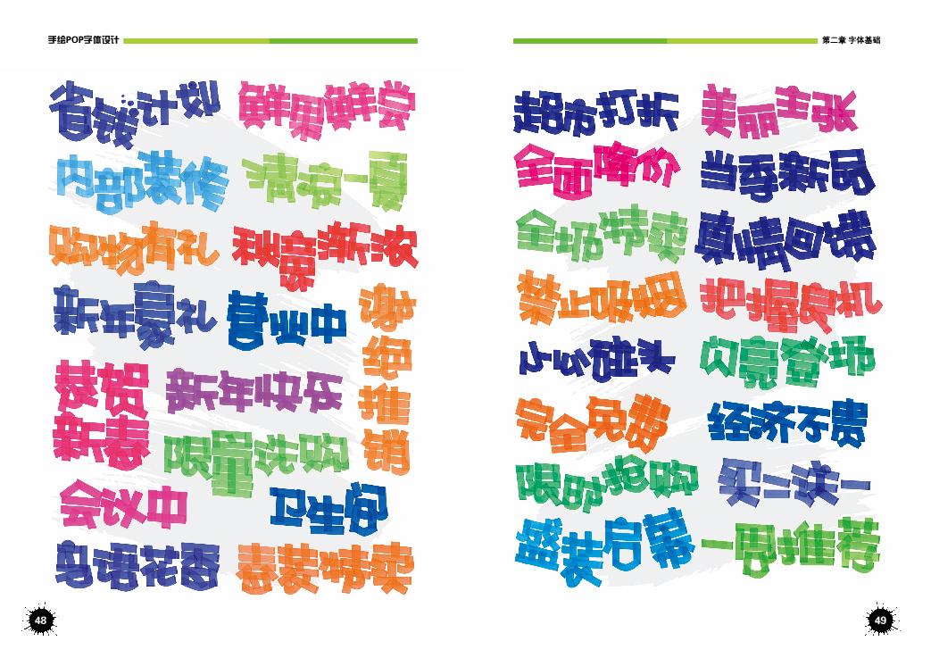 手绘pop字体设计 王猛 9787539478821春诚图书专营店