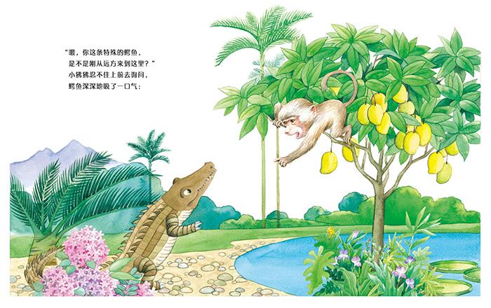 高洪波趣味动物童诗绘本——吃石头的鳄鱼