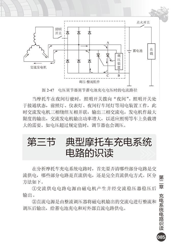 轻松看懂摩托车电路图 杨智勇