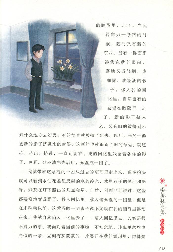 怀念母亲-季羡林专集 笔尖上的中国图片