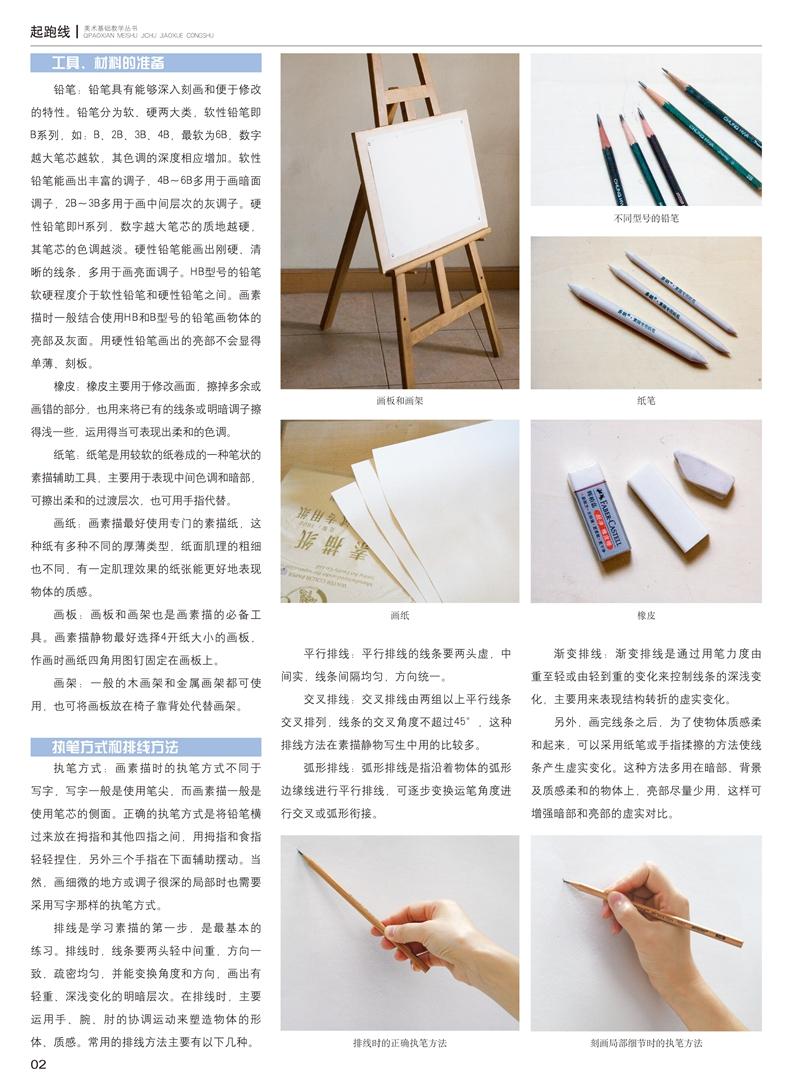 石膏几何体是学习素描的基础,内容包括素描绘画的基本知识,作画工具