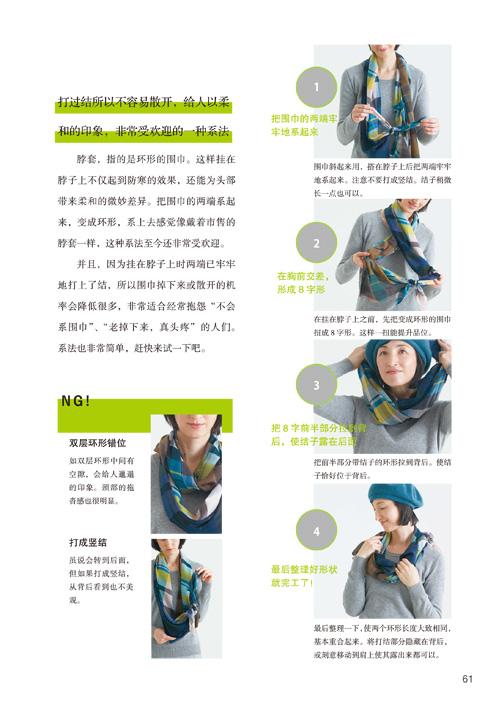 围巾,丝巾的系法及搭配