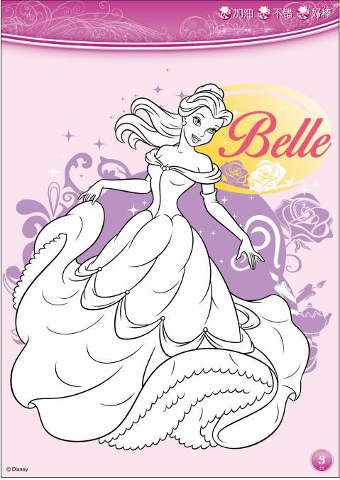 小公主苏菲亚  赛车总动员  迪士尼公主1  迪士尼公主2 书摘插画