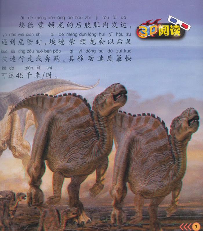 恐龙霸主·霸王龙