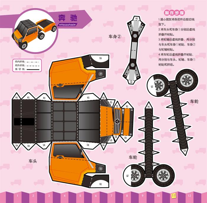 帅气的越野车  《汽车纸模》是一套专门为喜爱汽车的儿童精心制作的