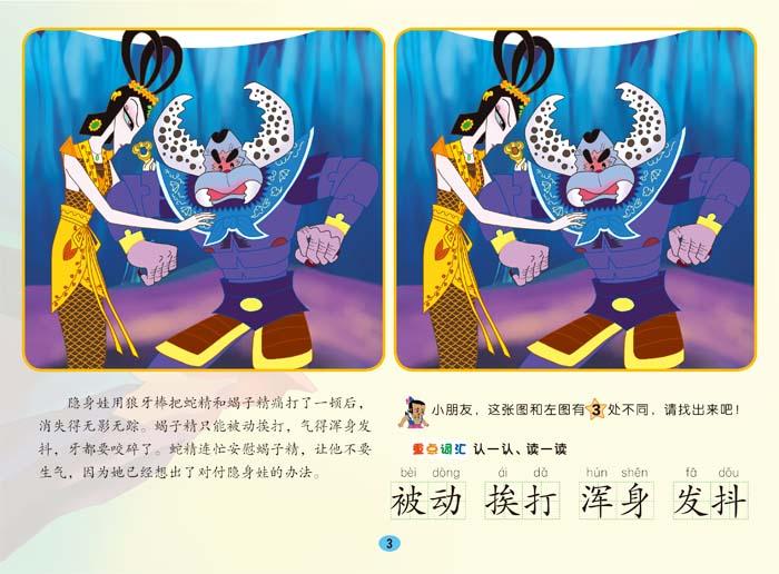 中国动画经典找不同故事书