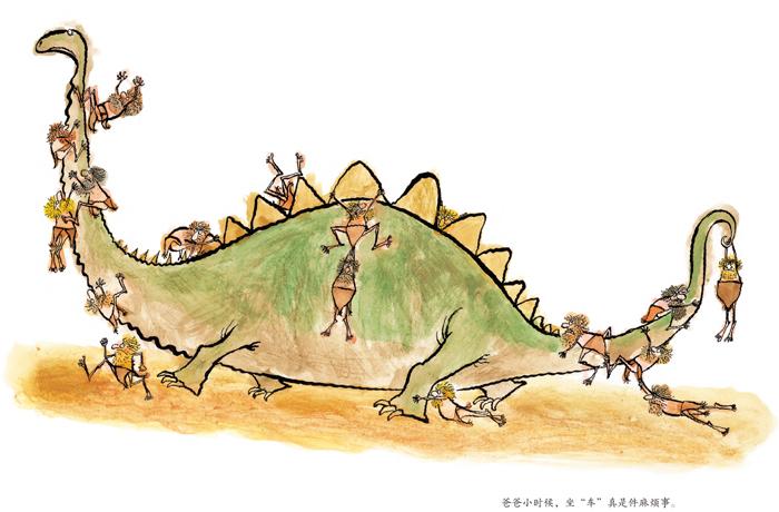 麦田精选图画书 爸爸小时候有恐龙