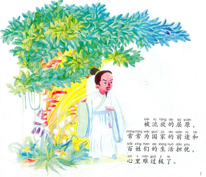 本套《中国传统节日故事绘本》,包含了《春节 》《元宵节》《立春》《二月二》《清明节》《端午 节》《七夕》《中秋节》《冬至》《腊八节》《小年 》等十二个与节日相关的传统民俗故事。每个故事的 末尾,都附有关于这个节日的有趣习俗和有关的习俗 知识,旨在让孩子了解我国传统节日,唤起他们心灵 深处对中华传统文化的热爱。   安城娜、赵春秀主编的《端午节/中国传统节日 故事绘本》以简洁易懂的文字,并配上精美的插图, 给孩子讲述了关于端午节的传说故事,让孩子来发现 我国传统文化之美。
