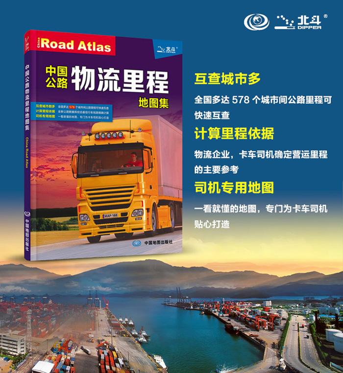 青海省公路里程表 180-181 宁夏回族自治区干线公路 182 宁夏回族
